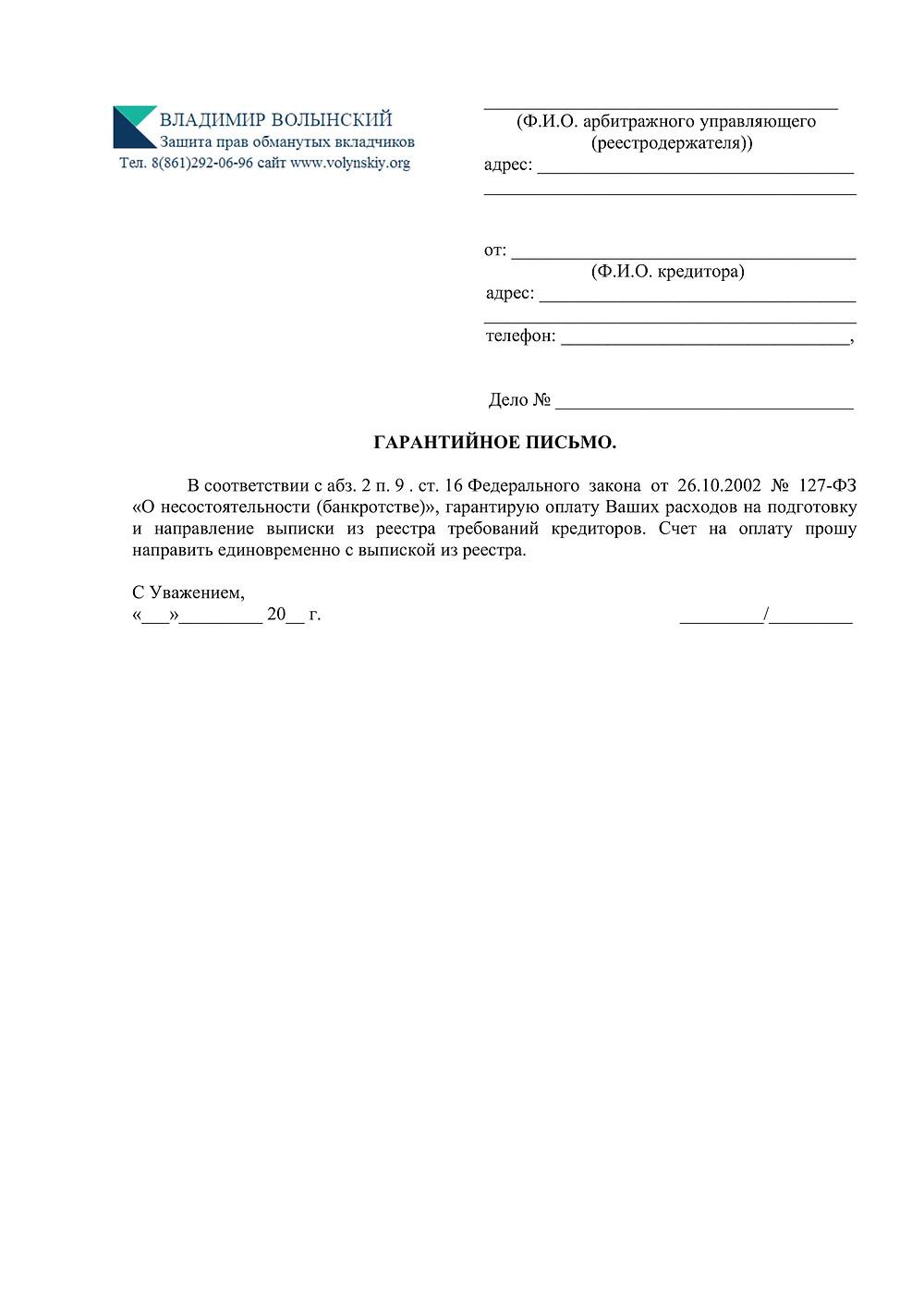 Гарантийное письмо об оплате изготовления выписки из реестра кредиторов