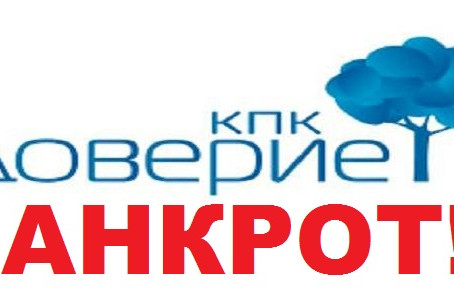 КПК Доверие (г. Краснодар) признан Банкротом.