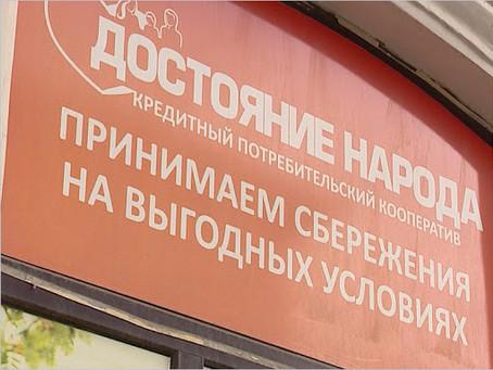 """КПК """"Достояние народа"""" признан банкротом что делать?"""