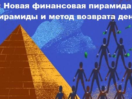 """Финансовая пирамида """"Общий Котел"""" (""""Черная касса"""" """"19200"""") - как вернуть деньги?"""