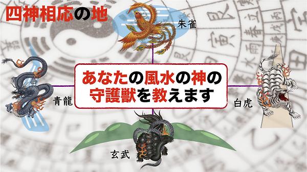 守護獣-01.png
