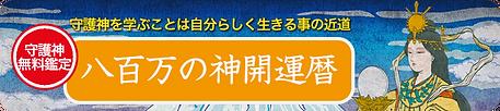開運暦バナー.png