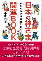 img-本開運BOOK.png