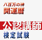 icon_online_検定試験.png