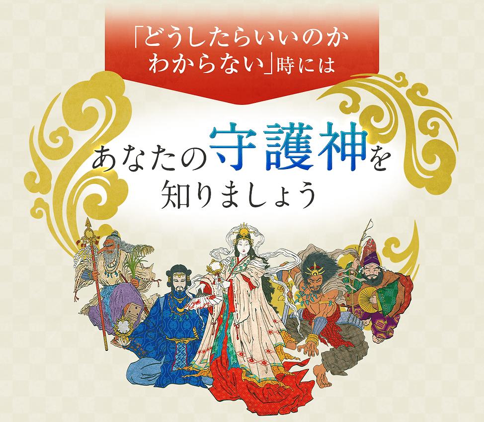 日本の神 守護神