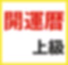 icon_jokyu.png