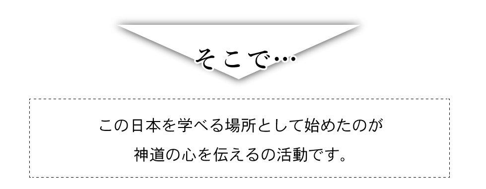 神道との出会いをテーマにした講座