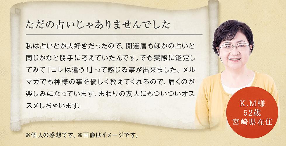 日本の神 守護神 開運