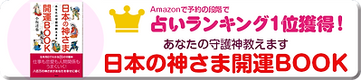 banner_kaiunbook2.png