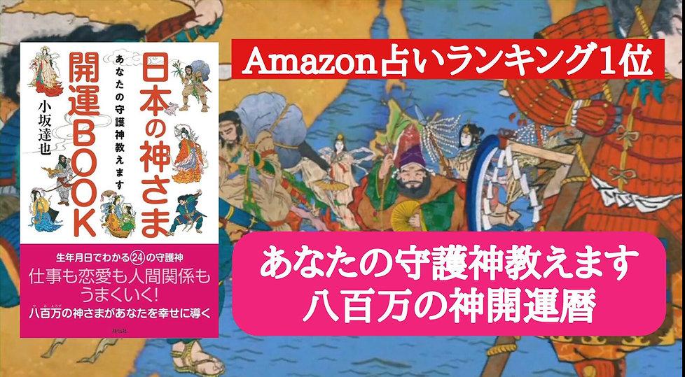 kaiunbook_cover.jpg