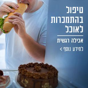 התמכרות לאכול | שיטת טאותרפיה