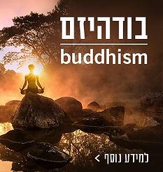 בודהיזם 12 הצעדים