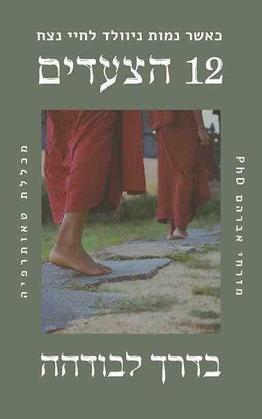 12 הצעדים (5).png