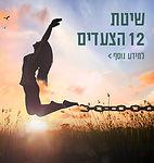שנים עשר הצעדים| 12 עשר הצעדים