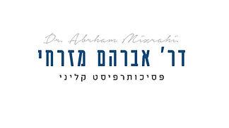 דוקטור מזרחי אברהם מכללת טאותרפיה