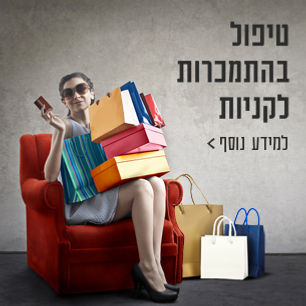 התמכרות לקניות | 12 הצעדים