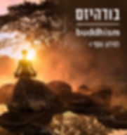 לימודי בודהיזם ושיטת 12 הצעדים