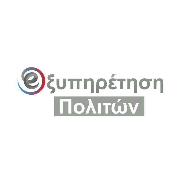 Λογότυπο-e-Εξυπηρέτηση-πολιτών-2100-x-21