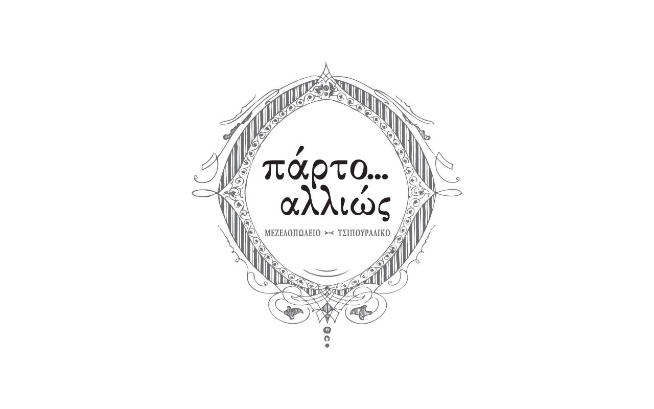 Λογότυπο-πάρτο-αλλιώς-1280-x-800-px.jpg