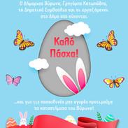Πάσχα-2021-Ηλεκτρονική-αφίσα-.jpg