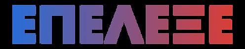 ΕΠΕΛΕΞΕ-Λογότυπο.png