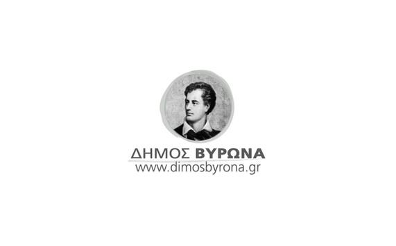 Λογότυπο-Δήμος-Βύρωνα-1280-x-800-px.jpg