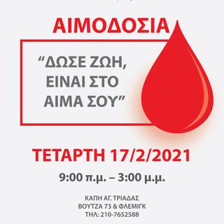 ΑΙΜΟΔΟΣΙΑ-17-2-2021-Αφίσα-50-x-70-cm.jpg