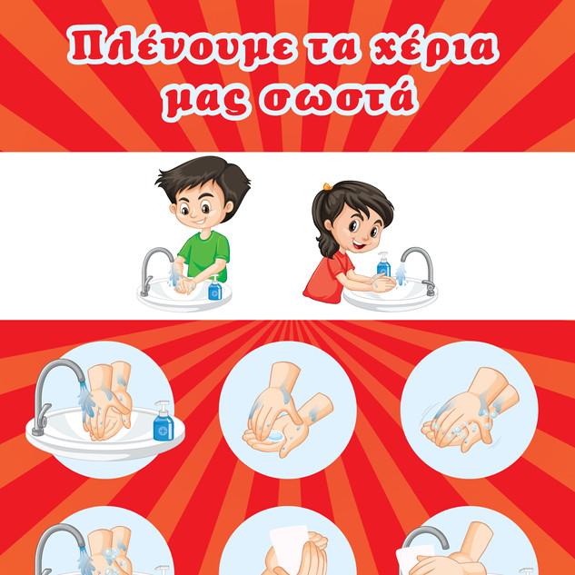Οδηγίες-για-το-σωστό-πλύσιμο-των-χεριών-