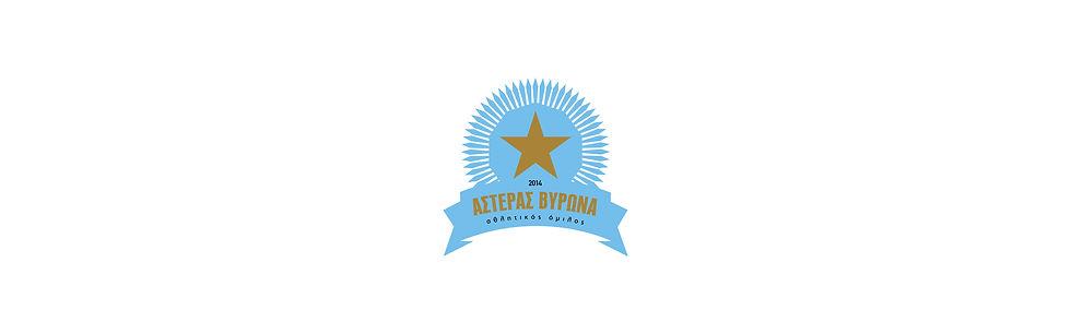 Λογότυπο-ΑΣΤΕΡΑΣ-ΒΥΡΩΝΑ-Γαλάζιο-3840-x-1