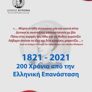 25η-Μαρτίου-2021-Ηλεκτρονική-Αφίσα-(2).j
