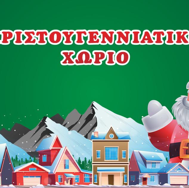 ΧΡΙΣΤΟΥΓΕΝΝΙΑΤΙΚΟ-ΔΙΑΔΥΚΤΙΑΚΟ-ΧΩΡΙΟ-2020