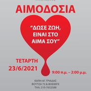 ΑΙΜΟΔΟΣΙΑ-23-6-2021-Αφίσα-50-x-70-cm.jpg