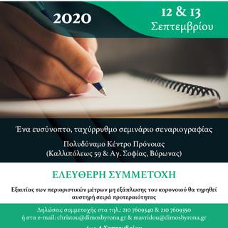 Τα-Πάντα-Γύρω-από-το-Σενάριο-2020-Ηλεκτρ