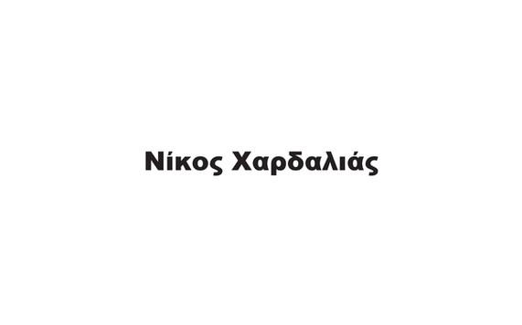 Λογότυπο-Νίκος-Χαρδαλιάς-1280-x-800-px.j