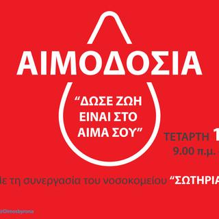 ΑΙΜΟΔΟΣΙΑ-14-10-2020-Slider.jpg