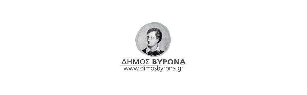 Λογότυπο-ΔΗΜΟΣ-ΒΥΡΩΝΑ-3840-x-1200-px.jpg