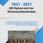 25η-Μαρτίου-2021-Ηλεκτρονική-Αφίσα-(1).j