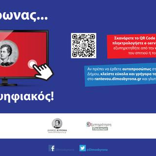 Ο-Δήμος-Βύρωνα-εγκαινιάζει-το-ηλεκτρονικ