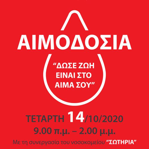 ΑΙΜΟΔΟΣΙΑ-14-10-2020-Αφίσα-50x70.jpg