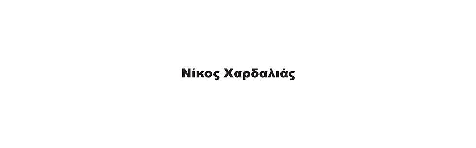 Λογότυπο-Νίκος-Χαρδαλιάς-3840-x-1200-px.