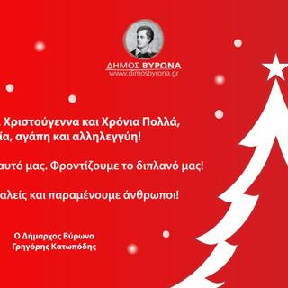Ευχές-Δημάρχου-για-τα-Χριστούγεννα-2020-
