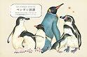 ペンギン図譜小.jpg