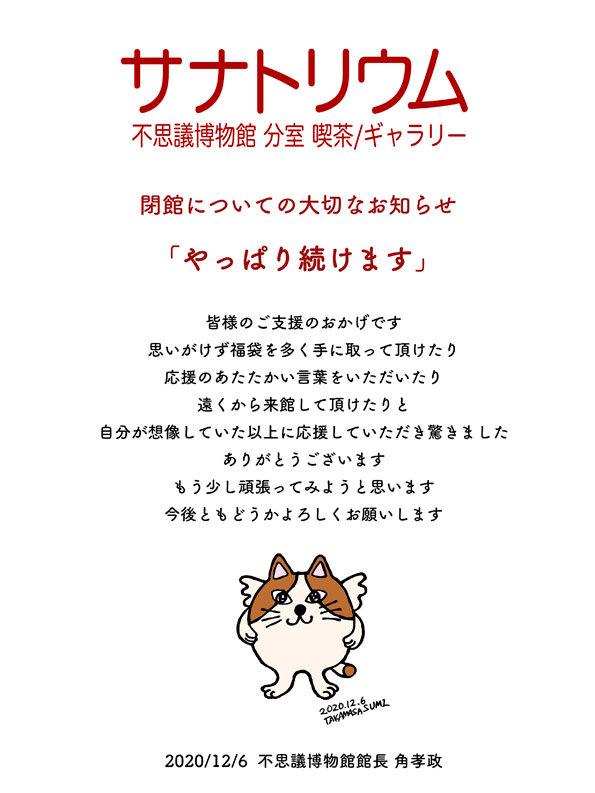s2021年閉館しない告知.jpg