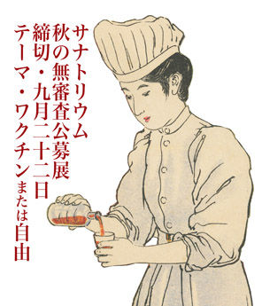 s切り抜き看護婦.jpg
