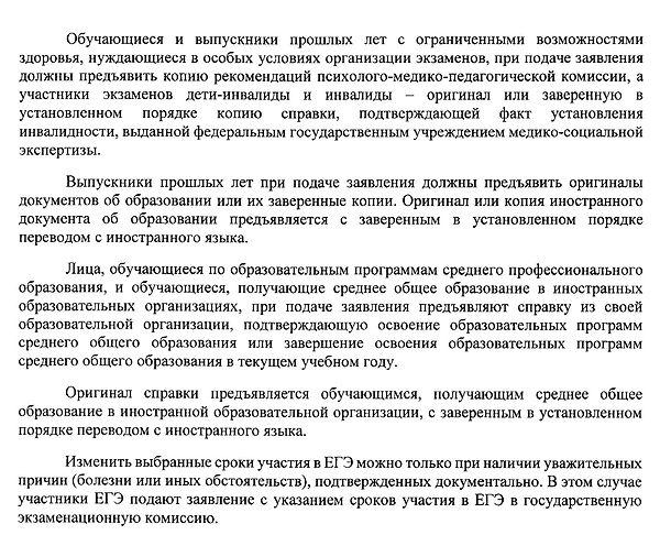 письмо МИНПРОСВЕЩ2.jpg
