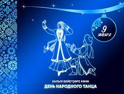 День народного танца.jpg (885724 v1).JPG