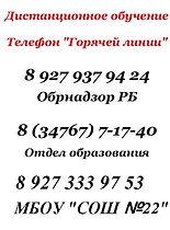 Телефоны ГЛ.jpg