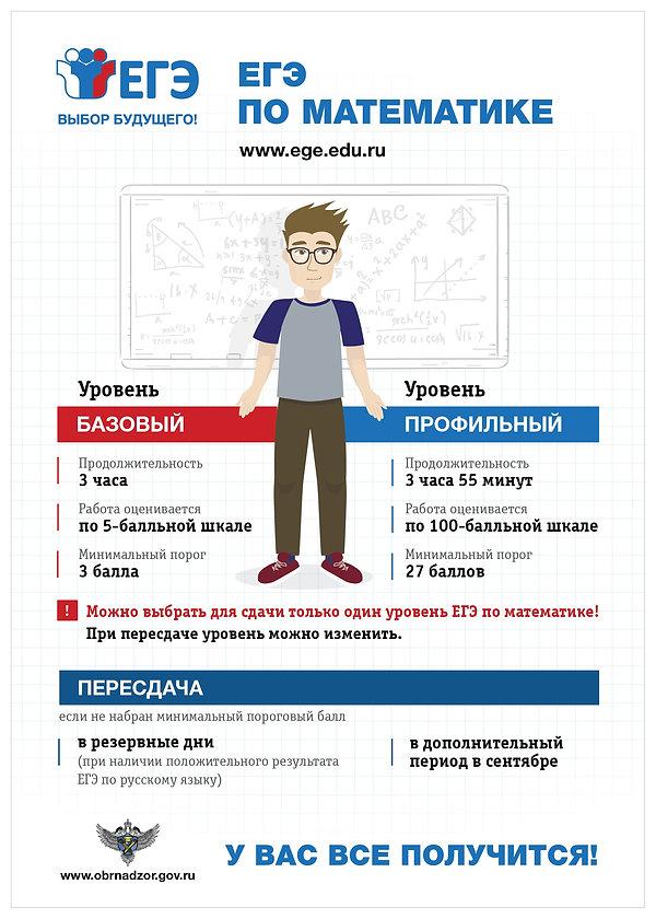 ege2020-plakat3.jpg