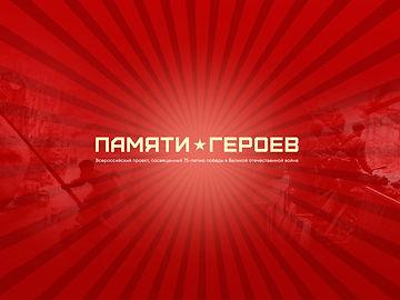 pamyati-geroyev.jpg