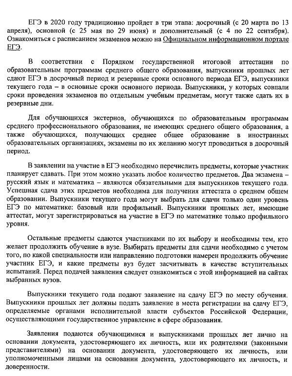 письмо МИНПРОСВЕЩ.jpg